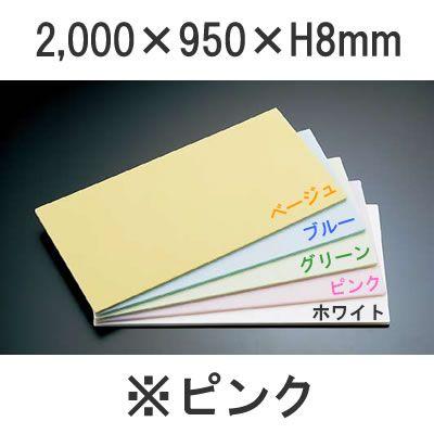 送料無料 住友 カラーソフトまな板 厚さ8mmタイプ(2,000×950×H8)CS-295 ピンク ★ (7-0352-0244)