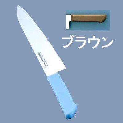 【包丁・ナイフ】マスターコック 抗菌カラー包丁 牛刀(両刃)MCGK-330 33cm ブラウン(6-0311-0234)
