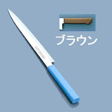 包丁・ナイフ マスターコック 抗菌カラー包丁 柳刃(片刃)MCYK-240 24cm ブラウン(7-0320-0811)
