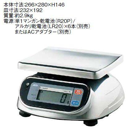 送料無料 ハカリ 防水・防塵デジタルはかりSL-WPシリーズ 20kg(7-0564-0105)