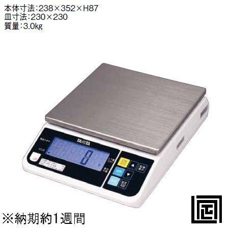 ※代引不可 メーカー直送 送料無料 ハカリ タニタ デジタルスケール TL-280 8kg(最小表示2g) ※納期約1週間(6-0537-0102)