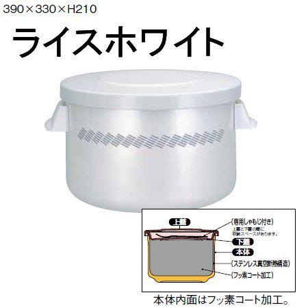 送料無料 THERMOS サーモス 高性能保温おひつ シャトルジャー GBA-20 いなほ/ライスホワイト(7-0652-0701)
