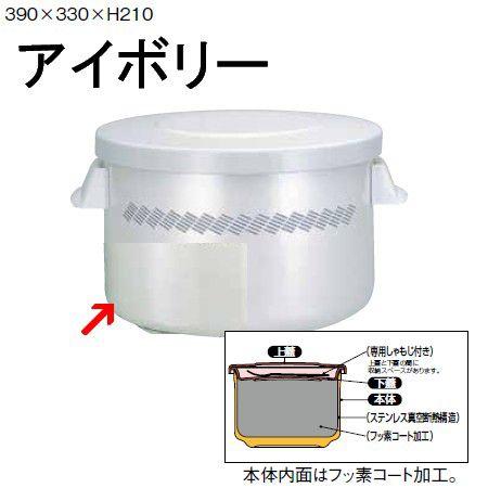 送料無料 THERMOS サーモス 高性能保温おひつ シャトルジャー GBA-20 いなほ/アイボリー(7-0652-0702)