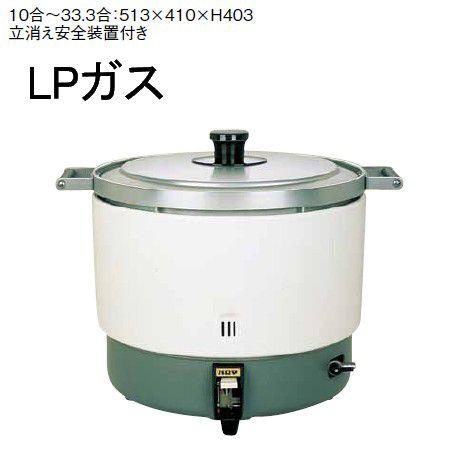 炊飯器 送料無料 パロマ ガス炊飯器 PR-6DSS 10合~33.3合 LPガス(6-0621-0201)