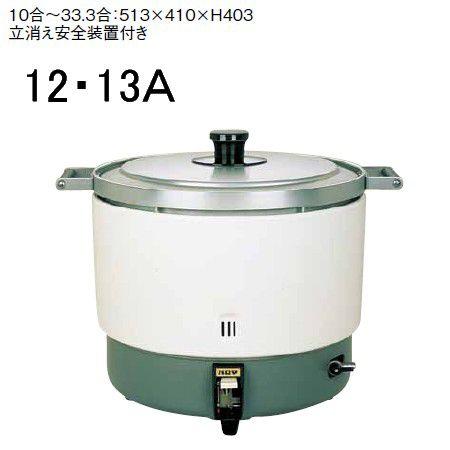 炊飯器 送料無料 パロマ ガス炊飯器 PR-6DSS 10合~33.3合 12・13A(6-0621-0202)