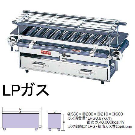 焼鳥器 送料無料 ステンレス製 (横幅56cm) Ω18-0 強力焼鳥器 (小)LPガス (6-0679-0101)