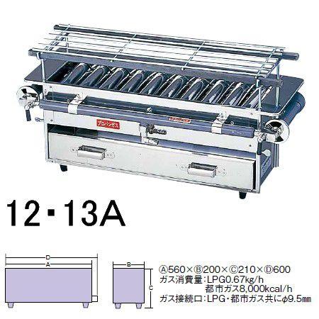 焼鳥器 ステンレス製 (横幅56cm) Ω18-0 強力焼鳥器 (小) 12・13A(6-0679-0102)