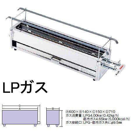 焼鳥器 ステンレス製 (横幅60cm) Ω18-0 二本パイプ焼鳥器 (大)LPガス (7-0717-0301)