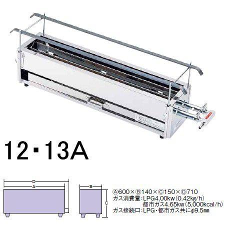 焼鳥器 送料無料 ステンレス製 (横幅60cm) Ω18-0 二本パイプ焼鳥器 (大)12・13A (6-0679-0302)