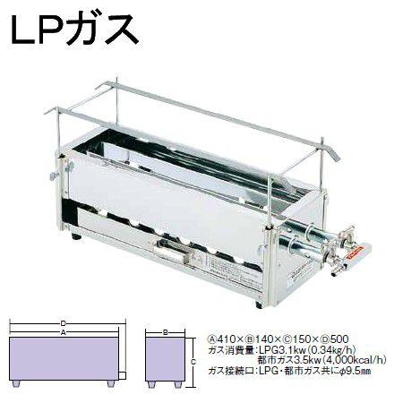 焼鳥器 送料無料 ステンレス製 (横幅41cm) Ω18-0 二本パイプ焼鳥器 (小)LPガス (6-0679-0401)