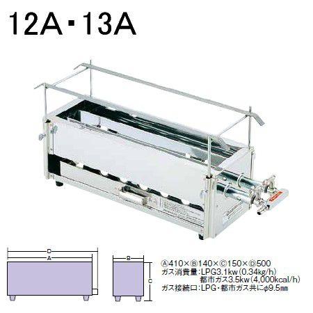 焼鳥器 送料無料 ステンレス製 (横幅41cm) Ω18-0 二本パイプ焼鳥器 (小) 12・13A(6-0679-0402)
