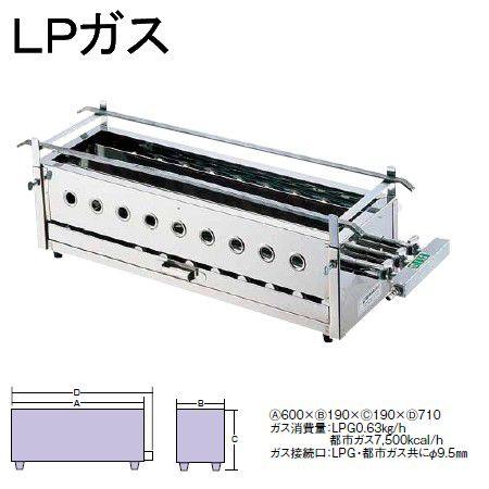 焼鳥器 ステンレス製 (横幅60cm) Ω18-0 三本パイプ焼台 (大) LPガス(7-0717-0501)