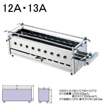 焼鳥器 ステンレス製 (横幅60cm) Ω18-0 三本パイプ焼台 (大) 12・13A(7-0717-0502)