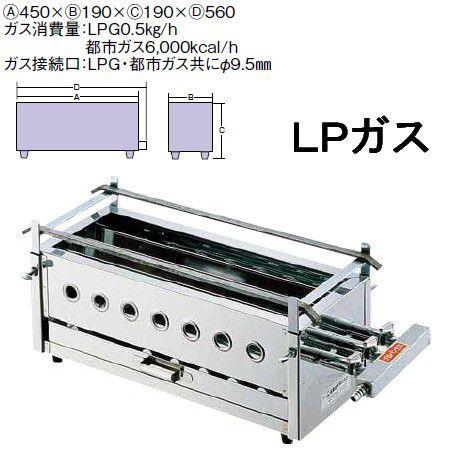 焼鳥器 ステンレス製 (横幅45cm) Ω18-0 三本パイプ焼台 (小)LPガス (7-0717-0601)