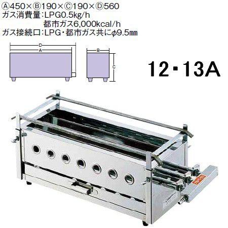 焼鳥器 送料無料 ステンレス製 (横幅45cm) Ω18-0 三本パイプ焼台 (小) 12・13A(6-0679-0602)