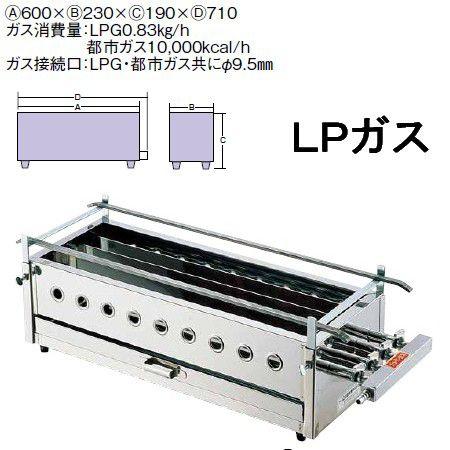 焼鳥器 ステンレス製 (横幅60cm) Ω18-0 四本パイプ焼台 (大) LPガス(7-0717-0701)