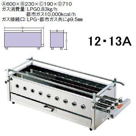 焼鳥器 送料無料 ステンレス製 (横幅60cm) Ω18-0 四本パイプ焼台 (大)12・13A (6-0679-0702)