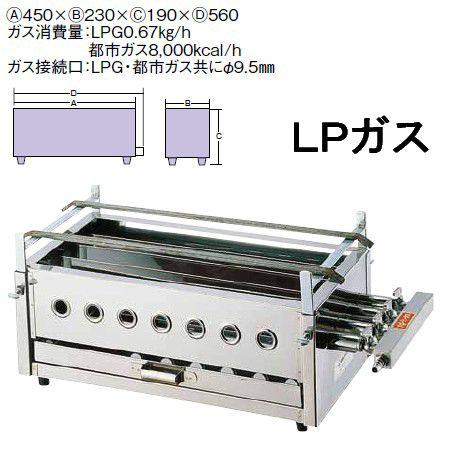 焼鳥器 送料無料 ステンレス製 (横幅45cm) Ω18-0 四本パイプ焼台 (小) LPガス(6-0679-0801)