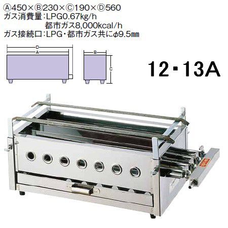 焼鳥器 送料無料 ステンレス製 (横幅45cm) Ω18-0 四本パイプ焼台 (小) 12・13A(6-0679-0802)