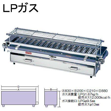 焼鳥器 ステンレス製 (横幅84cm) Ω18-0 強力焼鳥器 (大)LPガス (7-0717-0201)