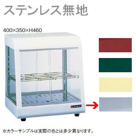 ショーケース 送料無料 タイジ 温蔵ショーケース OS-400N No.9ステン無地(7-0777-0403)