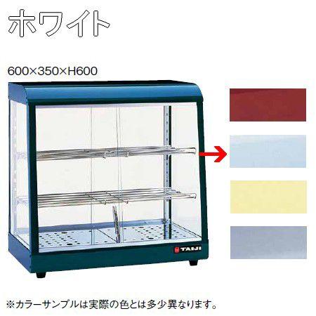 ショーケース 送料無料 タイジ 温蔵ショーケース OS-800N No.1ホワイト(6-0739-0701)