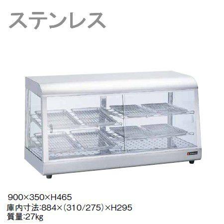 【ショーケース】【送料無料】タイジ 温蔵ショーケース OS-900N (S)ステンレス(6-0739-0802)