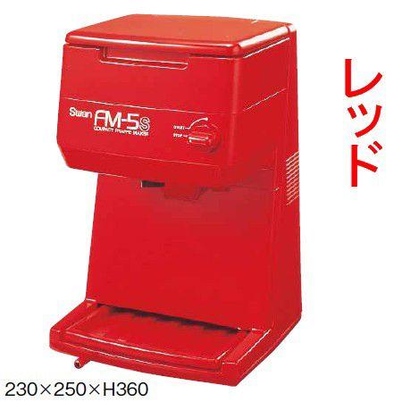 【送料無料】【かき氷機】スワン 電動式 キューブアイスシェーバー FM-5S レッド(6-0841-0602)