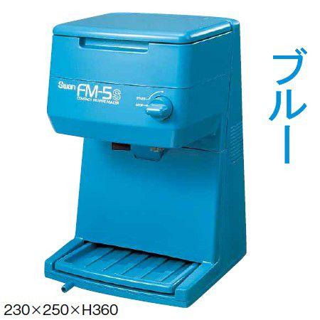 送料無料 かき氷機 スワン 電動式 キューブアイスシェーバー FM-5S ブルー(6-0841-0601)