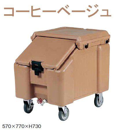 ※代引不可 アイスキャディー 送料無料 CAMBRO キャンブロ スラントトップ・アイスキャディー ICS100L (46kg用)コーヒーベージュ (6-0844-1601)