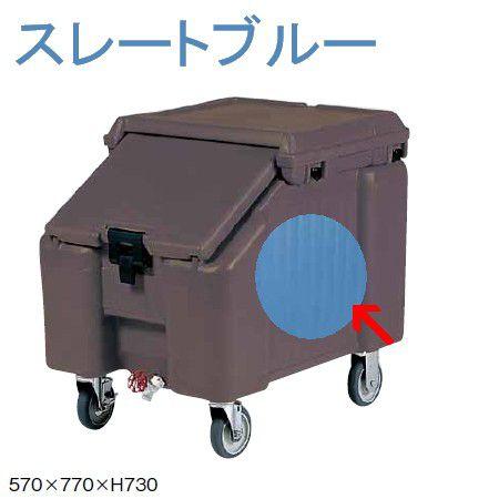※代引不可 アイスキャディー CAMBRO キャンブロ スラントトップ・アイスキャディー ICS100L (46kg用) ストレートブルー(7-0891-0702)