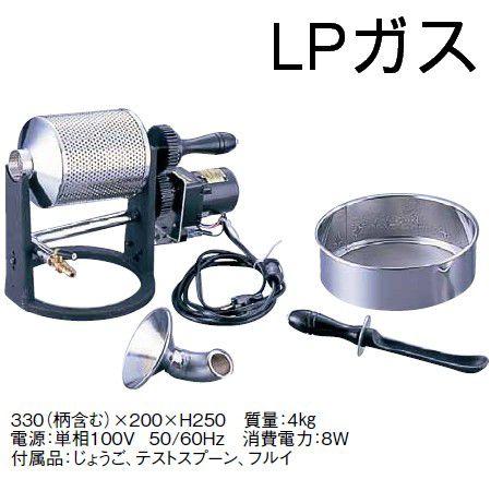 100~200gまで焙煎可能!コーヒー焙煎機 送料無料 サンプルロースター 電動式 LPガス(6-0811-0601)