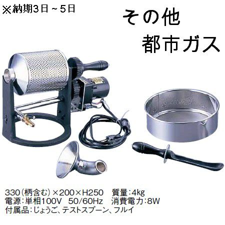 100~200gまで焙煎可能!コーヒー焙煎機 送料無料 サンプルロースター 電動式 その他の都市ガス(6-0811-0603)