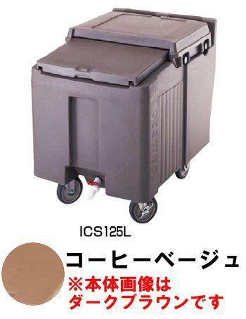 ※代引不可 アイスキャディー CAMBRO キャンブロ アイスキャディー ICS125L (57kg用) コーヒーベージュ(7-0891-0601)