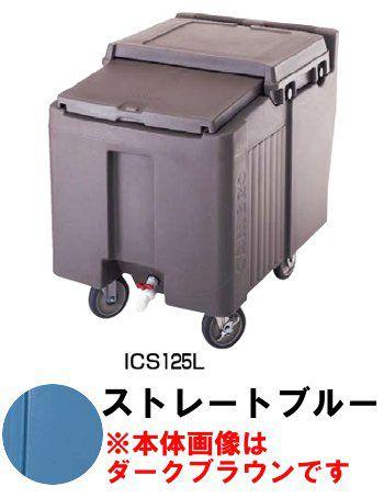※代引不可 アイスキャディー 送料無料 CAMBRO キャンブロ アイスキャディー ICS125L (57kg用)ストレートブルー (6-0844-1502)