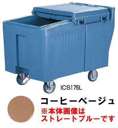 ※代引不可 アイスキャディー CAMBRO キャンブロ アイスキャディー ICS175L (80kg用) コーヒーベージュ(7-0891-0604)