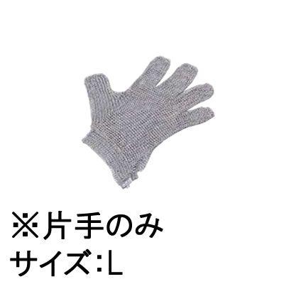 送料無料! 手袋 厨房用品 調理場用 作業用 ニロフレックス 2000メッシュ手袋5本指(片手)(オールステンレス)L (6-1323-1101)