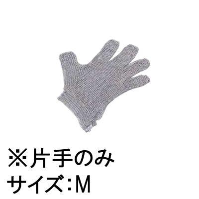 送料無料! 手袋 厨房用品 調理場用 作業用 ニロフレックス 2000メッシュ手袋5本指(片手)(オールステンレス)M (6-1323-1102)