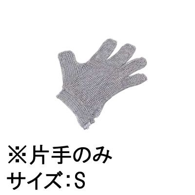 送料無料! 手袋 厨房用品 調理場用 作業用 ニロフレックス 2000メッシュ手袋5本指(片手)(オールステンレス)S (6-1323-1103)