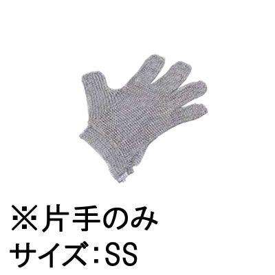 送料無料! 手袋 厨房用品 調理場用 作業用 ニロフレックス 2000メッシュ手袋5本指(片手)(オールステンレス)SS (7-1385-0604)