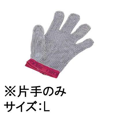 送料無料! 手袋 厨房用品 調理場用 作業用 ニロフレックス メッシュ手袋5本指(片手)(ナイロン繊維ベルト)L (7-1385-0701)