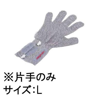 送料無料! 手袋 厨房用品 調理場用 作業用 ニロフレックス 2000ショートカフ付メッシュ手袋5本指(片手)(オールステンレス)L (7-1385-1101)