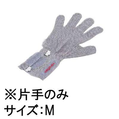 送料無料! 手袋 厨房用品 調理場用 作業用 ニロフレックス 2000ショートカフ付メッシュ手袋5本指(片手)(オールステンレス)M (7-1385-1102)