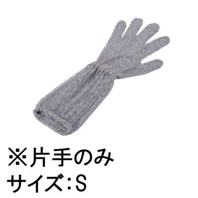 送料無料! 手袋 厨房用品 調理場用 作業用 ロングカフ付メッシュ手袋5本指(片手)(オールステンレス)S (7-1385-1201)