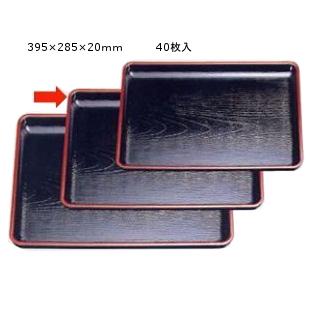 [40枚入]特売品 ABS製 えびす盆尺3 黒天朱(395×285×20)(お盆 和風 トレー 定食用)(7-964-1)(7-17-4)