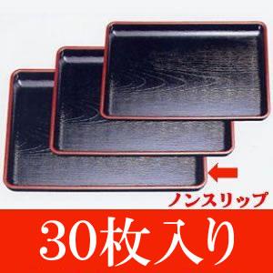 [30枚入]特売品 ABS製 ノンスリップ えびす盆尺4 黒天朱SL(425×305×20)(すべり止め加工 お盆 和風 トレー 定食用)(7-964-27)(7-17-12)