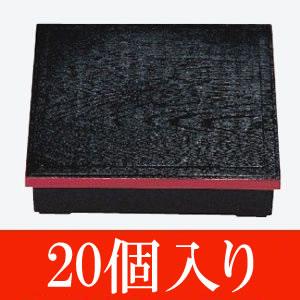 [20個入]特売品 ABS製 8.5寸えびす松花堂 弁当箱 黒渕朱(身・蓋セット)(258×258×64)2正方形 和風 弁当箱(7-964-91)