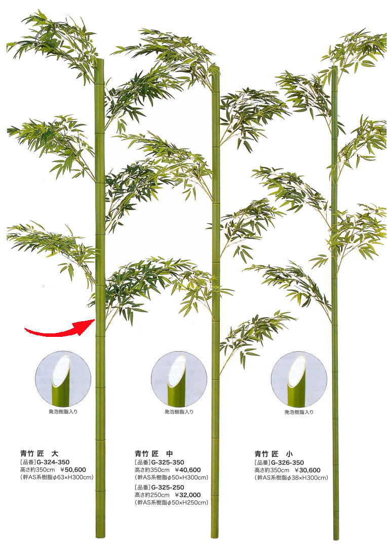 ※代引不可【送料無料】 青竹匠(大)350cm(屋内用)和食店・日本料理店・飲食店等の店舗内装 店舗装飾 ディスプレイ 間仕切り 目隠しに!手間がかからず、虫が付かない衛生的な人工観葉植物(人工樹木 イミテーショングリーン 観葉樹)がおすすめ!(G-324-350)