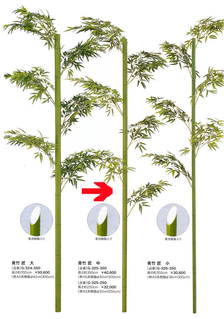※代引不可【送料無料】 青竹匠(中)350cm(屋内用)和食店・日本料理店・飲食店等の店舗内装 店舗装飾 ディスプレイ 間仕切り 目隠しに!手間がかからず、虫が付かない衛生的な人工観葉植物(人工樹木 イミテーショングリーン 観葉樹)がおすすめ!(G-325-350)