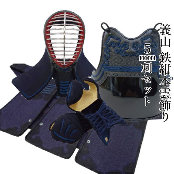 剣道 5mm刺 防具 セット 義山 鉄紺本雲飾り濃紺ナナメ刺